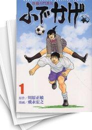 【中古】修羅の門異伝 ふでかげ (1-8巻) 漫画