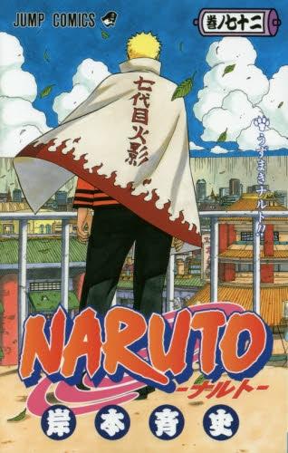 ナルト NARUTO (1-72巻 全巻) 漫画