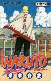 ナルトNARUTO(1-72巻 全巻)