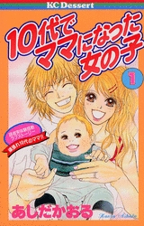 10代でママになった女の子 (1-5巻 全巻) 漫画