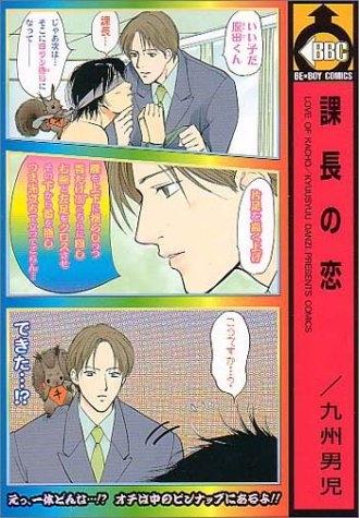 課長の恋 漫画