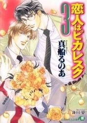恋人はピカレスク 3 冊セット最新刊まで 漫画