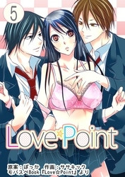 Love☆Point 5 冊セット全巻 漫画
