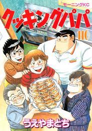 クッキングパパ(110) 漫画