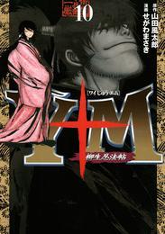Y十M(ワイじゅうエム)~柳生忍法帖~(10) 漫画