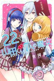 山田くんと7人の魔女(22) 漫画