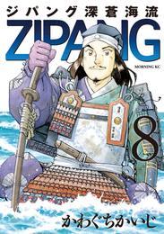 ジパング 深蒼海流(8) 漫画