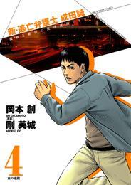 新・逃亡弁護士 成田誠(4) 漫画