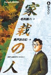 家栽の人(6) 漫画
