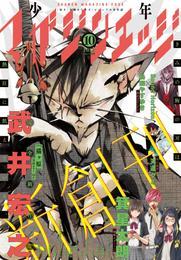 少年マガジンエッジ 2015年10月号 [2015年9月17日発売] 漫画