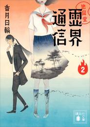 地獄堂霊界通信(2) 漫画