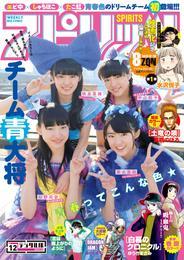 週刊ビッグコミックスピリッツ 2016年12号 漫画