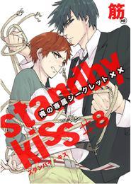 スタンバイ・キス 俺の専属シークレット××【単話売】 第8話 漫画