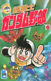 超戦士 ガンダム野郎(6) 漫画