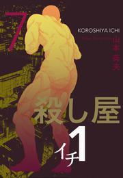 殺し屋1(イチ)7 漫画