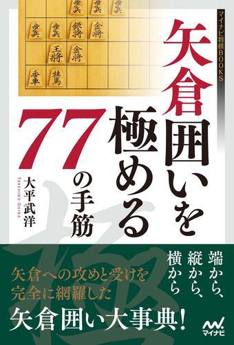 矢倉囲いを極める77の手筋 漫画