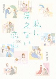 私に見えない恋心  STORIAダッシュ連載版Vol.10 漫画