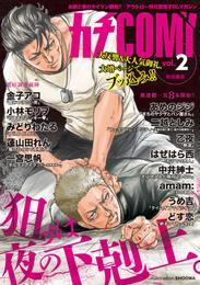 カチCOMI vol.2 漫画