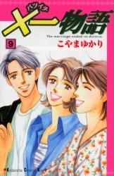 ×一物語 (1-9巻 全巻) 漫画