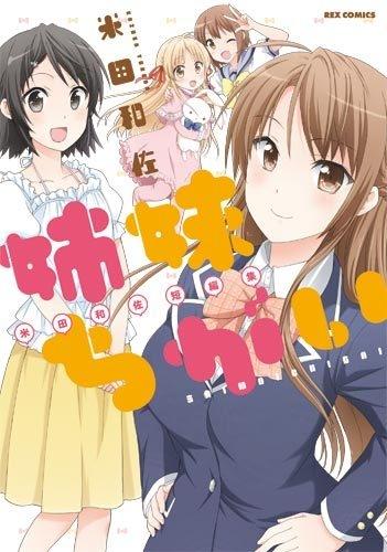 姉妹ちがい米田和佐短編集 漫画