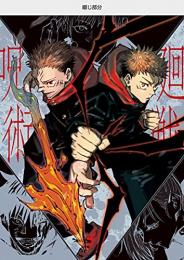 【カレンダー】『呪術廻戦』 コミックカレンダー 2022