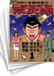 【中古】こまねずみ常次朗 (1-9巻) 漫画