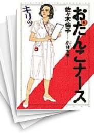 【中古】おたんこナース  (1-6巻) 漫画