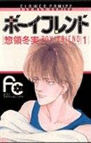 ボーイフレンド (1-10巻 全巻) 漫画