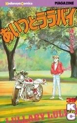 あいつとララバイ (1-39巻 全巻) 漫画