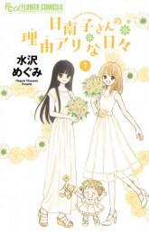 日南子さんの理由アリな日々 4 冊セット最新刊まで 漫画