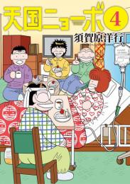 天国ニョーボ 3 冊セット最新刊まで 漫画