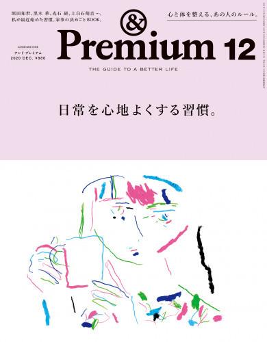 &Premium 漫画