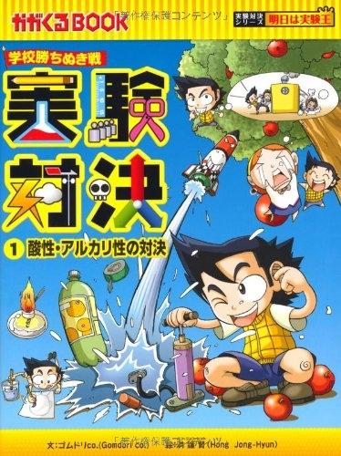 【書籍】学校勝ちぬき戦 実験対決1 酸性・アルカリ性の対決 漫画
