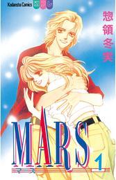 MARS(1) 漫画