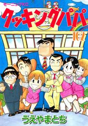 クッキングパパ(102) 漫画