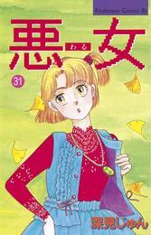 悪女(わる)(31) 漫画