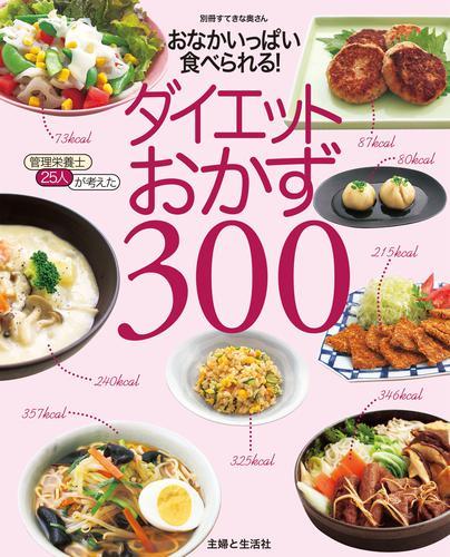 ダイエットおかず300 おなかいっぱい食べられる! 漫画