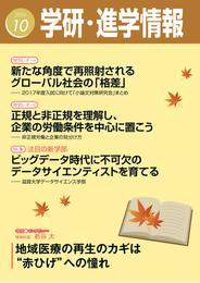学研・進学情報 2016年10月号 漫画