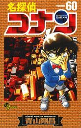 名探偵コナン(60) 漫画