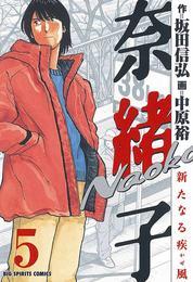 奈緒子 新たなる疾風 (5) 漫画