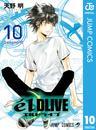 エルドライブ【elDLIVE】 10 漫画