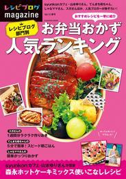 レシピブログmagazine Vol.12 春号 漫画