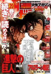 別冊少年マガジン 2016年9月号 [2016年8月9日発売] 漫画