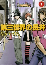 第三世界の長井(1) 漫画