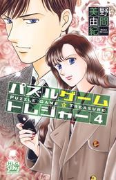 パズルゲーム☆トレジャー 4巻 漫画