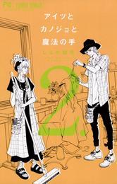 アイツとカノジョと魔法の手(2) 漫画