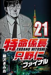 特命係長只野仁ファイナル 21 漫画