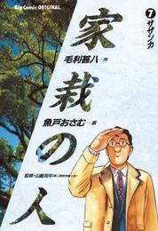 家栽の人(7) 漫画