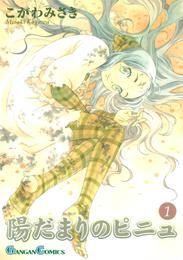 陽だまりのピニュ 1巻 漫画