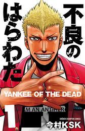 不良のはらわた YANKEE OF THE DEAD 1 漫画